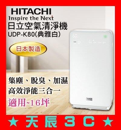 ☆天辰3C☆中和 NP 跳槽 中華 999 日立 HITACHI 日本原裝 加濕型空氣清淨機 UDP K80