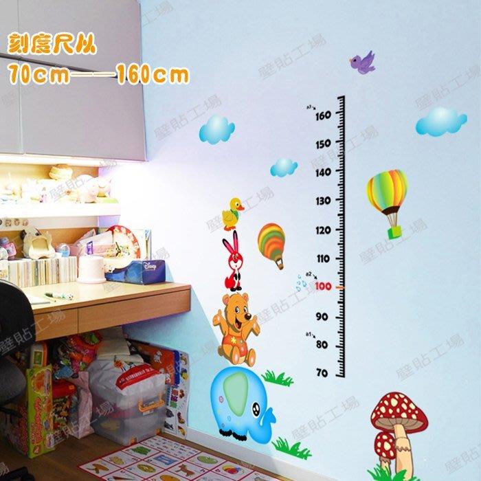 壁貼工場-可超取需裁剪 三代特大尺寸壁貼 壁貼   貼紙 牆貼室內佈置 動物 大象 身高尺  AY9233