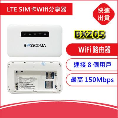 【全頻+網口】4G LTE SIM卡2.4 G+5G Wifi分享器無線行動網卡路由器BX205另售E5573 5577