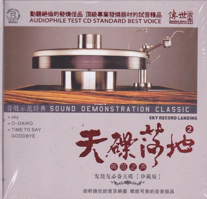 天碟落地(2)(2CD) /典範之聲