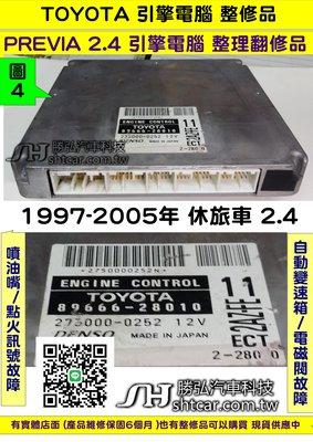 TOYOT PREVIA 2.4 引擎電腦 2004 89661-28010 變速箱 電磁閥 感知器 訊號 故障 維修