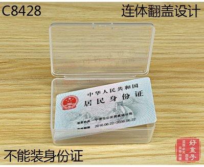 喵~C8428 塑料盒長方形零件盒PP透明盒洗衣球小號收納盒子 元件盒