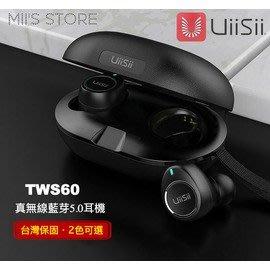 【EC數位】UiiSii TWS60 藍芽5.0 真無線藍牙耳機 智能觸控 迷你雙耳無線 IPX5級防水 雙耳立體通話