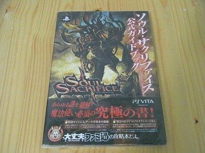 【小蕙館】日文攻略(PSV)Soul Sacrifice 闇魂獻祭 ~ 公式指南
