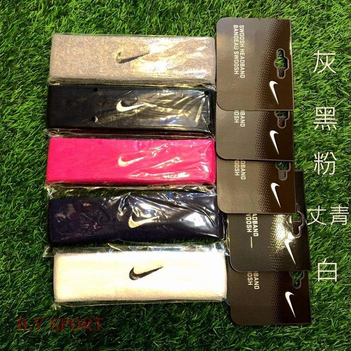 【H.Y SPORT】NIKE 單色頭帶/運動頭帶/髮帶 運動 造型  黑/白/灰