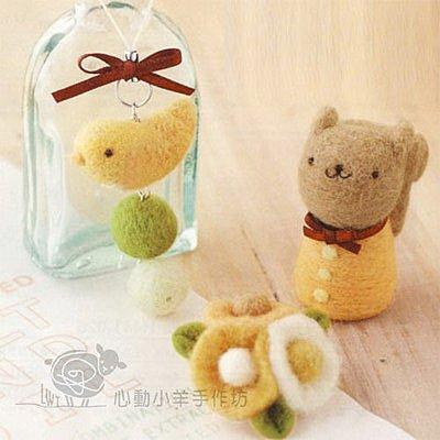 心動小羊^^羊毛氈小松鼠吊飾,美麗諾澳洲純羊毛材料包