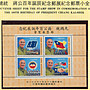 【活頁卡~先總統  蔣公百年誕辰紀念郵票+小全張(原膠背白)】