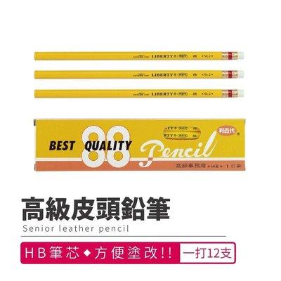 Liberty 利百代88 HB高級六角鉛筆-皮頭-12支入,特價每盒42元【現貨品 可超取】