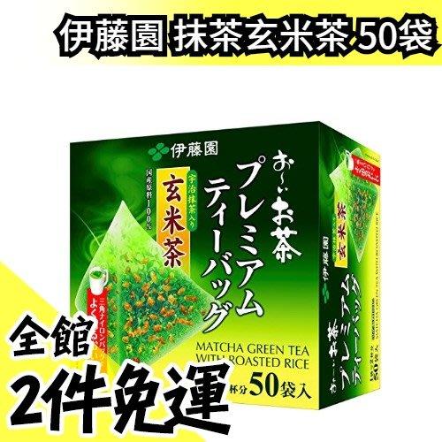 日本製【伊藤園】宇治抹茶入玄米茶 立體三角茶包 (50袋入) 新包裝 煎茶【水貨碼頭】