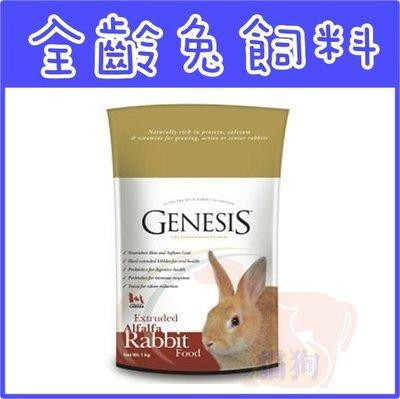 **貓狗大王**加拿大 GENESIS 創世紀高級全齡兔寵物食譜 1kg