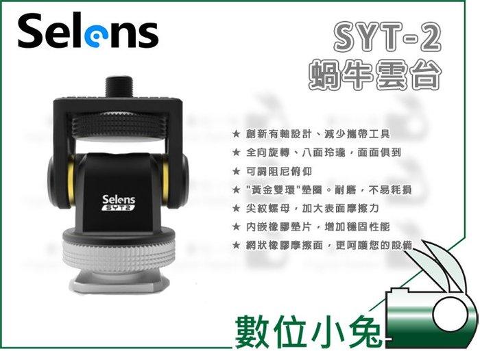 數位小兔【Selens SYT-2 蝸牛雲台】熱靴雲台 360度旋轉 可調阻尼 相機 承重4kg 耐磨