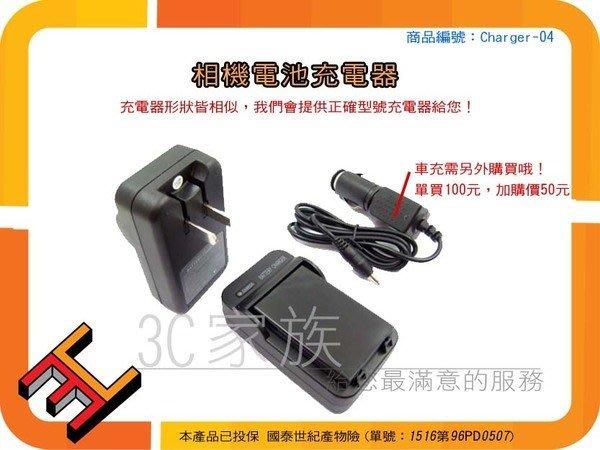 3C家族 HP Photosmart R07 R507 BMW R607 Gwen R60
