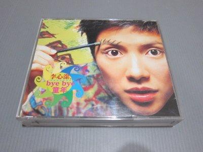 李心潔 Bye Bye 童年 贈送自由式畫眉貼紙 有歌詞佳 有現貨 原版2CD片佳 華語女歌手 保存良好