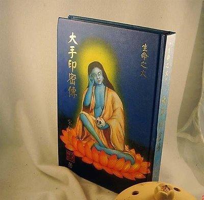 宋家苦茶油book1號大手印密傳.生命之火之一. 作者︰宋和乾中醫師 定價︰350元