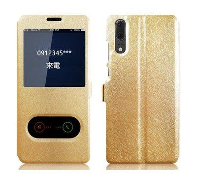 【免翻蓋接聽】雙開窗 華為 Y7 Pro 2019 手機套 支架 站立 磁扣 保護套 皮套 手機殼 保護殼 暢享9