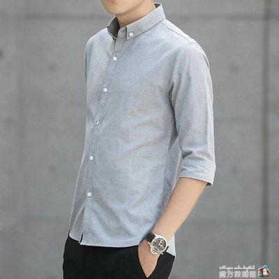 襯衫男士短袖夏季薄款修身韓版潮流休閒純色7七分袖襯衣中袖青年 魔方數碼數碼