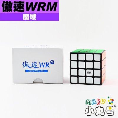 小丸號方塊屋【魔域】傲速四階 WRM ...