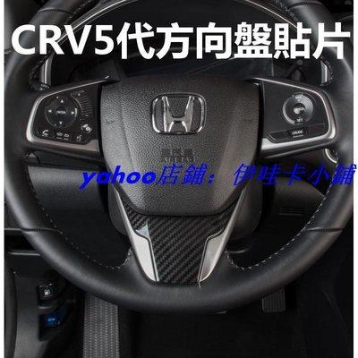 S- 本田 HONDA CRV 5代 改裝 碳纖維紋 方向盤貼片 內飾配件 CRV 裝飾專用