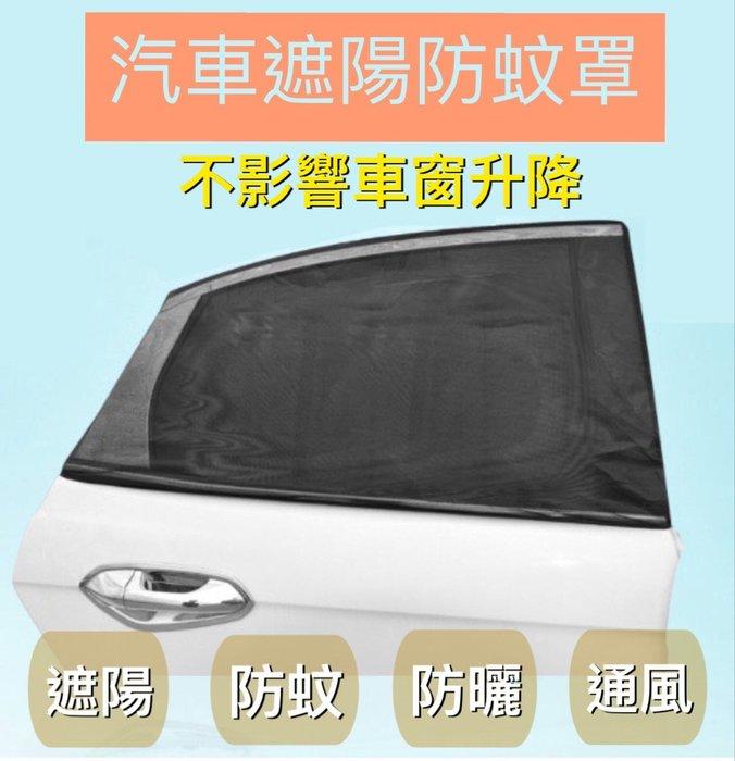 【生活小魷魚】✨現貨不用等✨ 車窗遮陽防蚊罩