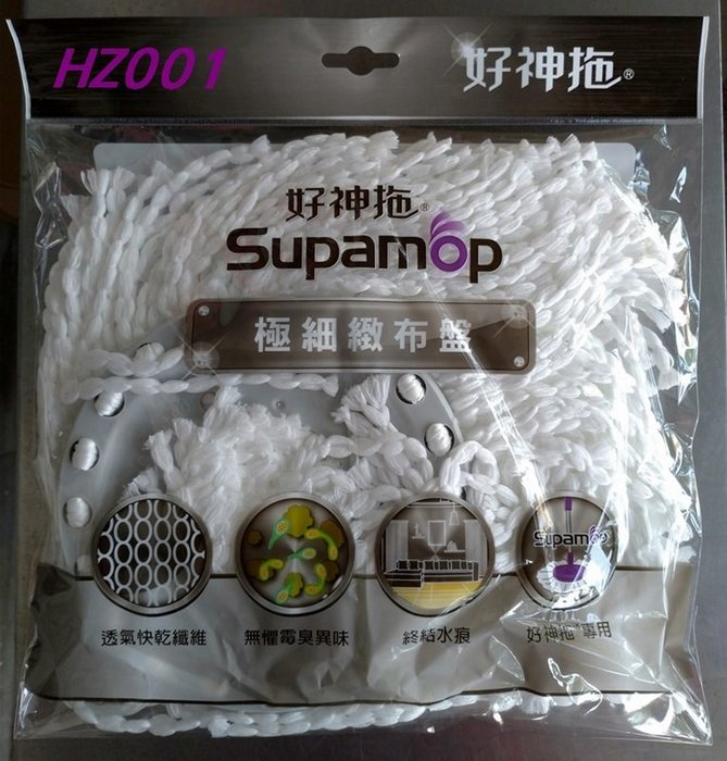 HZ001高雄 好神拖原廠布盤 原廠嘟嘟好(3入) 適用 S600/S350/S320/E600