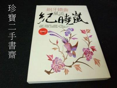 【珍寶二手書齋FA191】銅牙鐵齒風流紀曉嵐ISBN:9578006659│李曉波