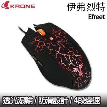 【捷修電腦。士林】  KRONE Efreet 伊弗烈特 雷射滑鼠 (黑色) 自取$299
