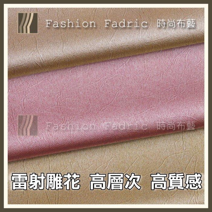 遮光窗簾 雷射雕花 素色系列 (TW1156) 遮光約80-90%