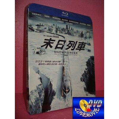 A區Blu-ray藍光台灣正版【末日列車Snowpiercer (2013)】[含中文字幕]全新未拆《克里斯伊凡》