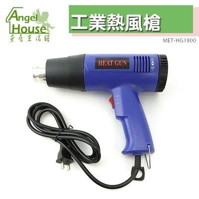 熱風槍 可調溫 熱風機 顯示 溫度 二段 強弱 可調 可控 熱風槍 MET-HG1800