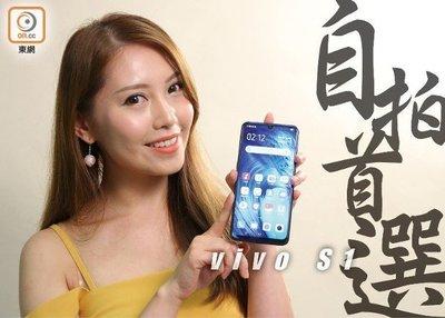 熱賣點旺角店  VIVO s1 全新 海風青」及「波漾藍」 步步高 Vivo