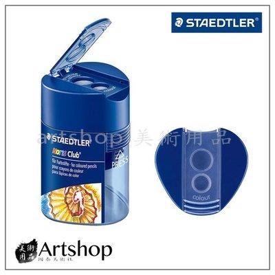 【Artshop美術用品】德國 STAEDTLER 施德樓 Noris三角雙孔 削筆器 色鉛筆專用