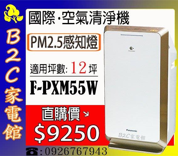 《B2C家電館》【直購價↘↘$9250~PM2.5感知~主動淨化空氣】【國際~nanoe空氣清淨機】F-PXM55W