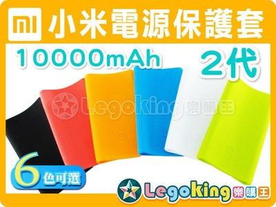 【樂購王】小米行動電源 保護套《 10000mah2代專用 斜紋款 》 耐磨擦/皮套/矽膠 小米保護套【B0321】