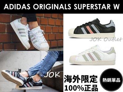 【國外代購】ADIDAS ORIGINALS SUPERSTAR W 黑白 粉藍 彩色 皮革麂皮 奶油底 貝殼頭 女鞋