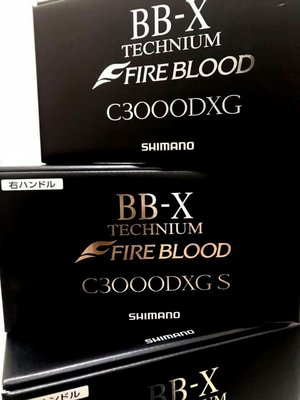 ☆~釣具先生~☆ SHIMANO BB-X TECHNIUM FIRE BLOOD C3000DXG S 捲線器