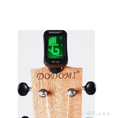 尤克裡裡調音器 吉他貝斯小提琴 吉他電子校音器    全館免運