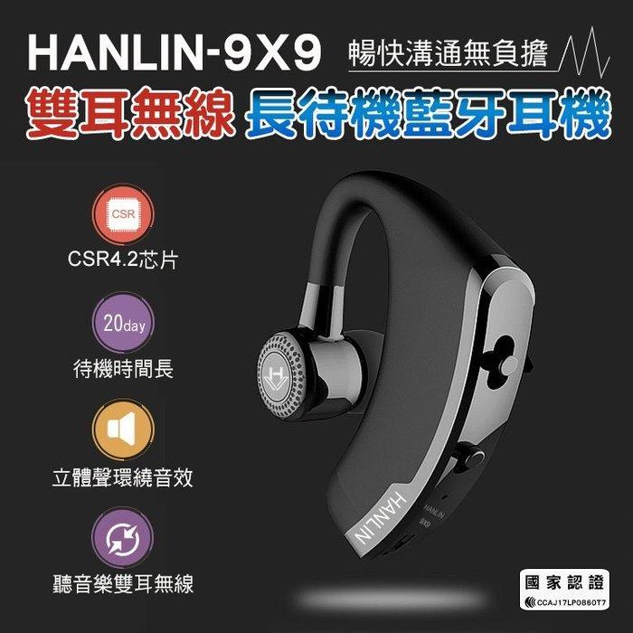 【全館折扣】 藍芽耳機 HANLIN-9X9 雙耳耳機 20天不充電 長待機  無線耳機 運動耳機 不會掉 舒適 音質棒