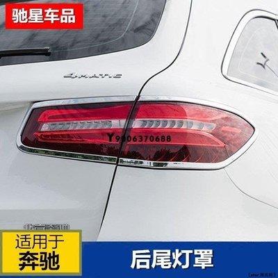 〖star.潮流館〗路途BENZ寶士GLC后尾燈裝飾框GLC200GLC260300汽車改裝后大燈罩