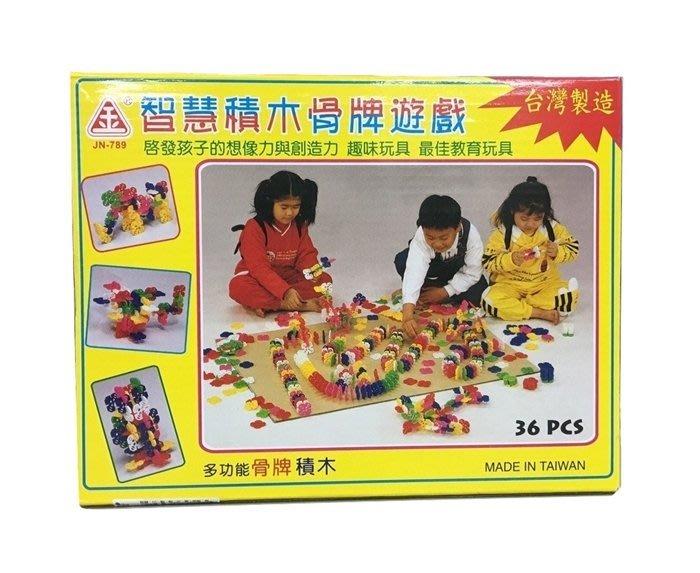 【阿LIN】94789A 94789 智慧積木 36PCS智慧積木骨牌遊戲 多功能骨牌積木 學習玩具
