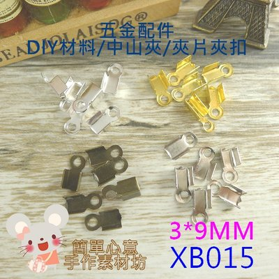 XB015【每組20個10元】3*9MM優質素面中山夾皮繩夾扣夾片(四色)☆DIY材料五金手作配飾串珠【簡單心意素材坊】