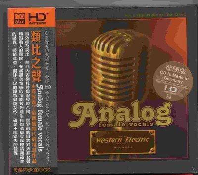 ABC唱片HD-MASTERING CD 類比之聲// 空靈優美天籟女聲