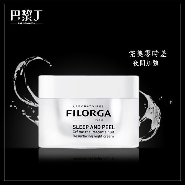 Filorga 菲洛嘉 睡眠煥顏晚霜 50ml【巴黎丁】