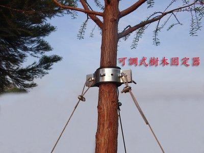 【園藝城堡】 (大組)可調式樹木固定器 樹木固定器  果樹支撐架 行道樹支撐架 綠化支架  台灣製