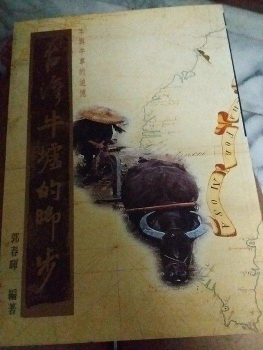 台灣牛虛的腳步,86年,研究,文化