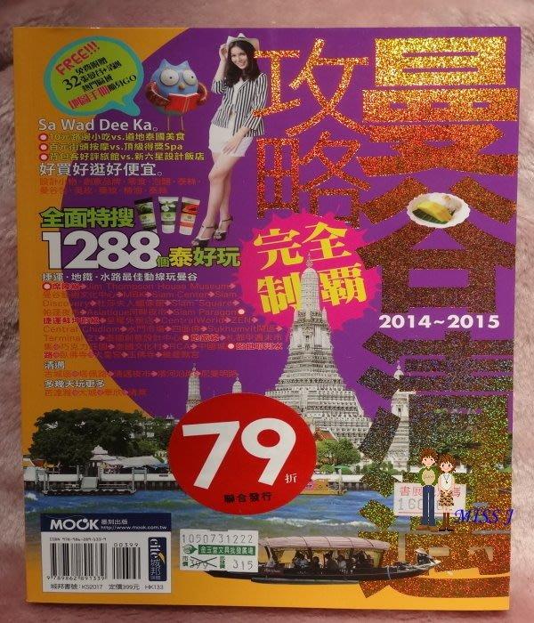 《曼谷清邁攻略完全制霸2014-2015》ISBN:9862891335│墨刻│汪雨菁