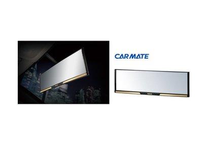 《達克冷光》CARMATE 3000R緩曲面室內鏡270mm DZ391