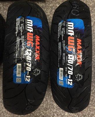 完工價【油品味】MAXXIS MA-WG 110/70-12 瑪吉斯輪胎 MAWG