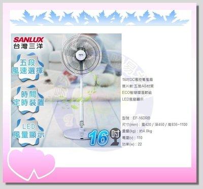 有現貨可自取【易力購】SANLUX 台灣三洋 16吋 DC節能電風扇/立扇 EF-16DRB- 全省運送