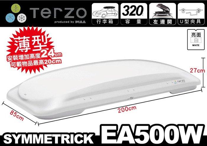 ||MyRack|| TERZO EA500W 行李箱 亮白 320L 車頂行李箱 左邊開啟