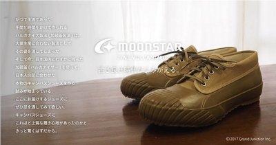 TSU日本代購 MOONSTAR   FINE VULCANIZED MUDGUARD  帆布運動鞋 /日本製造
